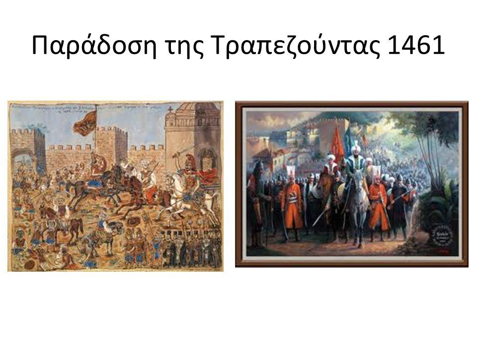 Βυζαντινή περίοδος • Ο δεσμός Αυτοκρατορίας και Πόντου διατηρείτε μέχρι την κατάληψη της Κωνσταντινουπόλεως από τους Φράγκους το 1204, οπότε δημιουργο
