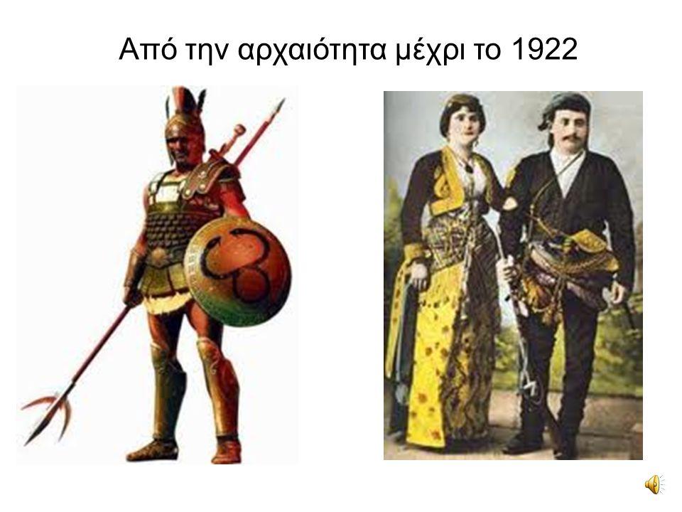 Οθωμανική Αυτοκρατορία • Επακόλουθο της καταλήψεως τότε της Τραπεζούντας ήταν οι σφαγές, οι λεηλασίες και ο βίαιος εξισλαμισμός. Ο εναπομείνας πληθυσμ