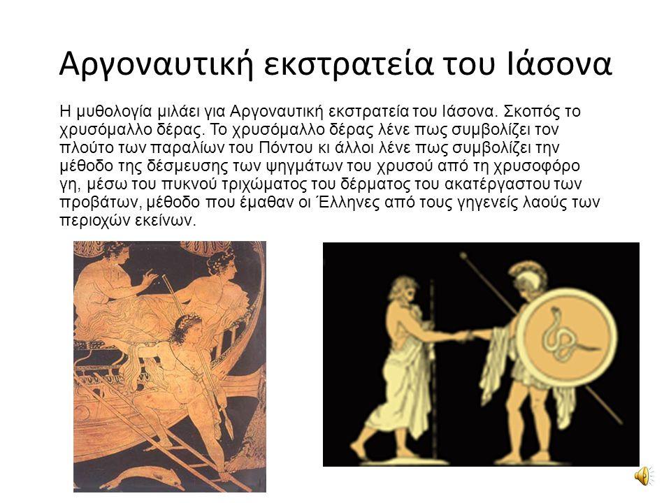 Η Ελλάδα σαν χώρα ορεινή και άγονη, από τους αρχαιότατους χρόνους, από τους προϊστορικούς και ανέκαθεν, ήταν φτωχή. Ήταν όμως περιτριγυρισμένη από θάλ