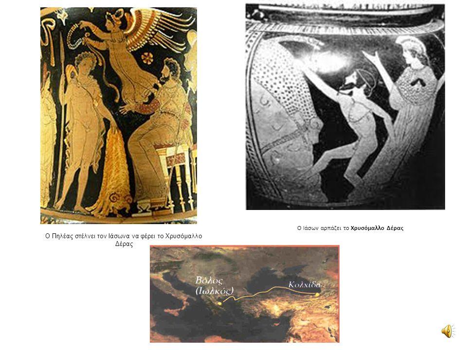 Αργοναυτική εκστρατεία του Ιάσονα Η μυθολογία μιλάει για Αργοναυτική εκστρατεία του Ιάσονα. Σκοπός το χρυσόμαλλο δέρας. Το χρυσόμαλλο δέρας λένε πως σ