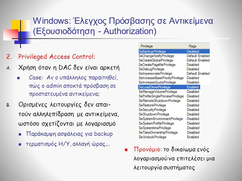 Windows: Έλεγχος Πρόσβασης σε Αντικείμενα (Εξουσιοδότηση - Authorization) 2.Privileged Access Control: A.