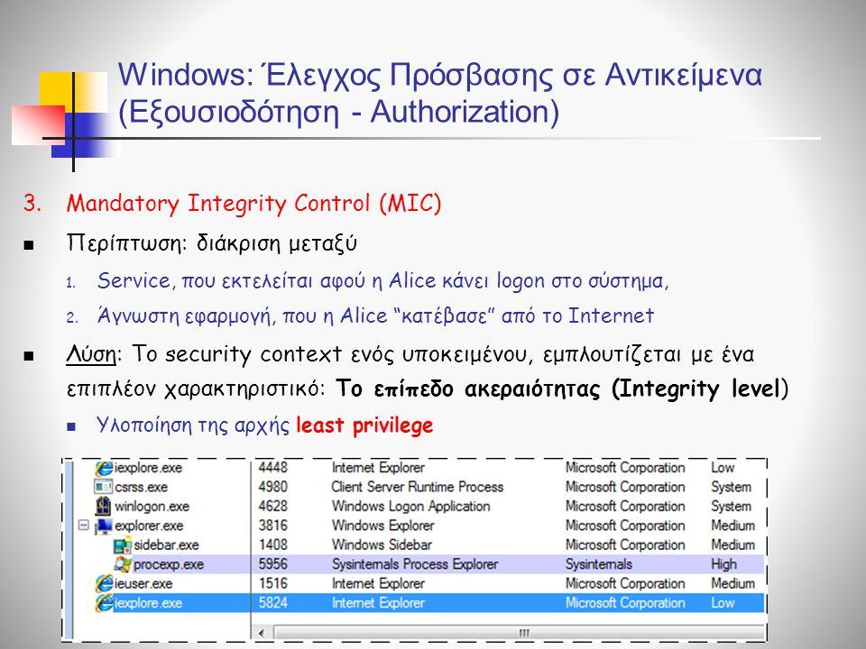 Windows: Έλεγχος Πρόσβασης σε Αντικείμενα (Εξουσιοδότηση - Authorization) 3.Mandatory Integrity Control (MIC)  Περίπτωση: διάκριση μεταξύ 1.