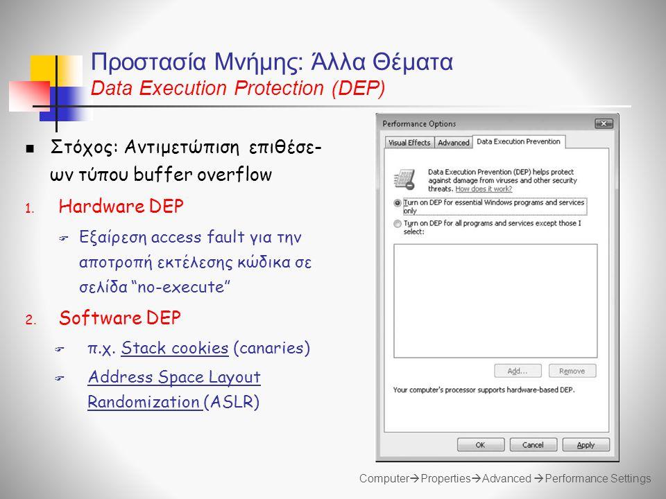 Προστασία Μνήμης: Άλλα Θέματα Data Execution Protection (DEP)  Στόχος: Αντιμετώπιση επιθέσε- ων τύπου buffer overflow 1.