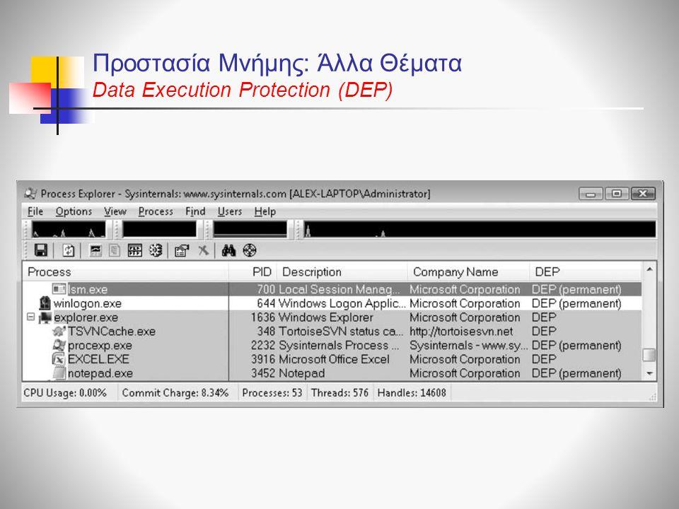 Προστασία Μνήμης: Άλλα Θέματα Data Execution Protection (DEP)