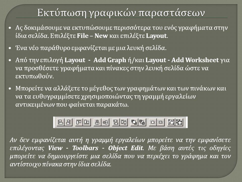 •Ας δοκιμάσουμε να εκτυπώσουμε περισσότερα του ενός γραφήματα στην ίδια σελίδα. Επιλέξτε File – Ν ew και επιλέξτε Layout. •Ένα νέο παράθυρο εμφανίζετα