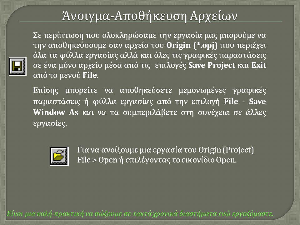 Σε περίπτωση που ολοκληρώσαμε την εργασία μας μπορούμε να την αποθηκεύσουμε σαν αρχείο του Origin (*.opj) που περιέχει όλα τα φύλλα εργασίας αλλά και