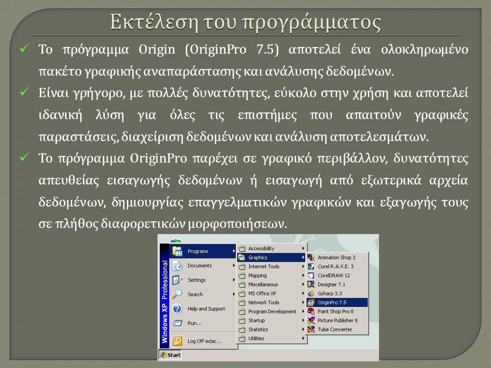  Η εκτέλεση του προγράμματος γίνεται από το σχετικό μενού ή το σχετικό εικονίδιο, ενώ η αρχική του οθόνη φαίνεται παρακάτω.