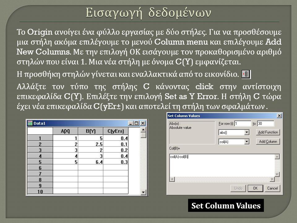 Το Origin ανοίγει ένα φύλλο εργασίας με δύο στήλες. Για να προσθέσουμε μια στήλη ακόμα επιλέγουμε το μενού Column menu και επιλέγουμε Add New Columns.