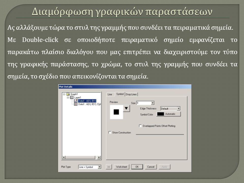 Ανοίξτε ένα νέο φύλλο εργασίας από την επιλογή File - New και στη συνέχεια επιλέξτε Worksheet.
