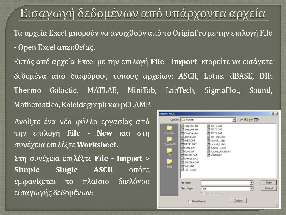 Ανοίξτε ένα νέο φύλλο εργασίας από την επιλογή File - New και στη συνέχεια επιλέξτε Worksheet. Στη συνέχεια επιλέξτε File - Import > Simple Single ASC