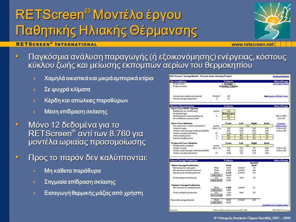 © Υπουργός Φυσικών Πόρων Καναδάς 2001 – 2006. RETScreen ® Μοντέλο έργου Παθητικής Ηλιακής Θέρμανσης • Παγκόσμια ανάλυση παραγωγής (ή εξοικονόμησης) εν