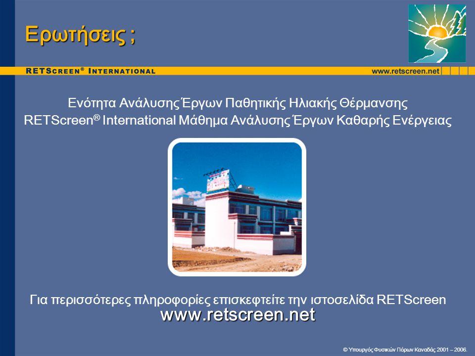 © Υπουργός Φυσικών Πόρων Καναδάς 2001 – 2006. Ερωτήσεις ; Ενότητα Ανάλυσης Έργων Παθητικής Ηλιακής Θέρμανσης RETScreen ® International Μάθημα Ανάλυσης