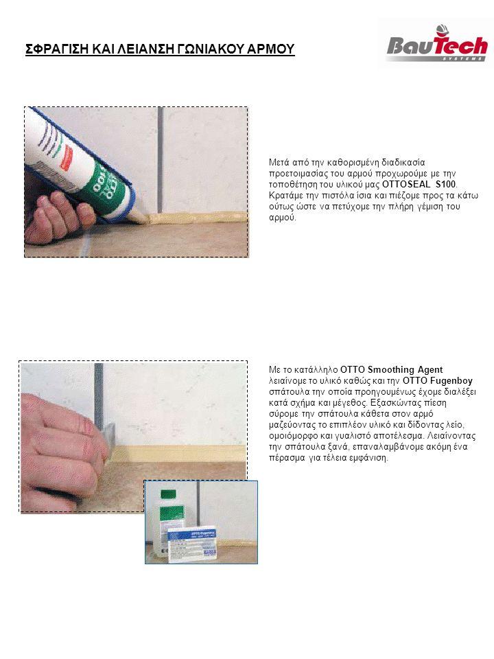 ΣΦΡΑΓΙΣΗ ΚΑΙ ΛΕΙΑΝΣΗ ΓΩΝΙΑΚΟΥ ΑΡΜΟΥ Μετά από την καθορισμένη διαδικασία προετοιμασίας του αρμού προχωρούμε με την τοποθέτηση του υλικού μας OTTOSEAL S100.