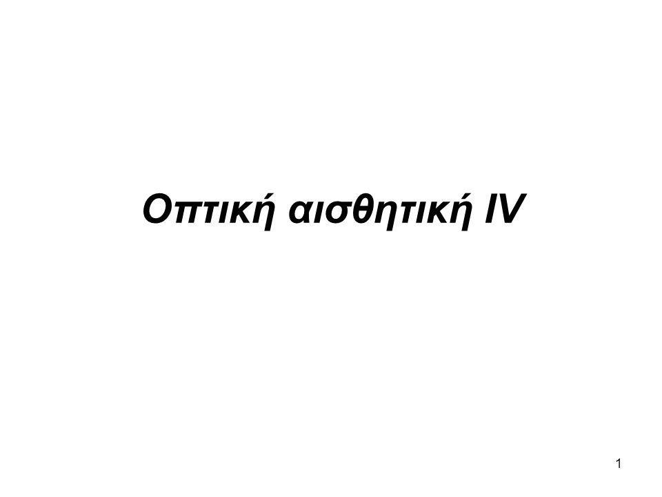 1 Οπτική αισθητική IV