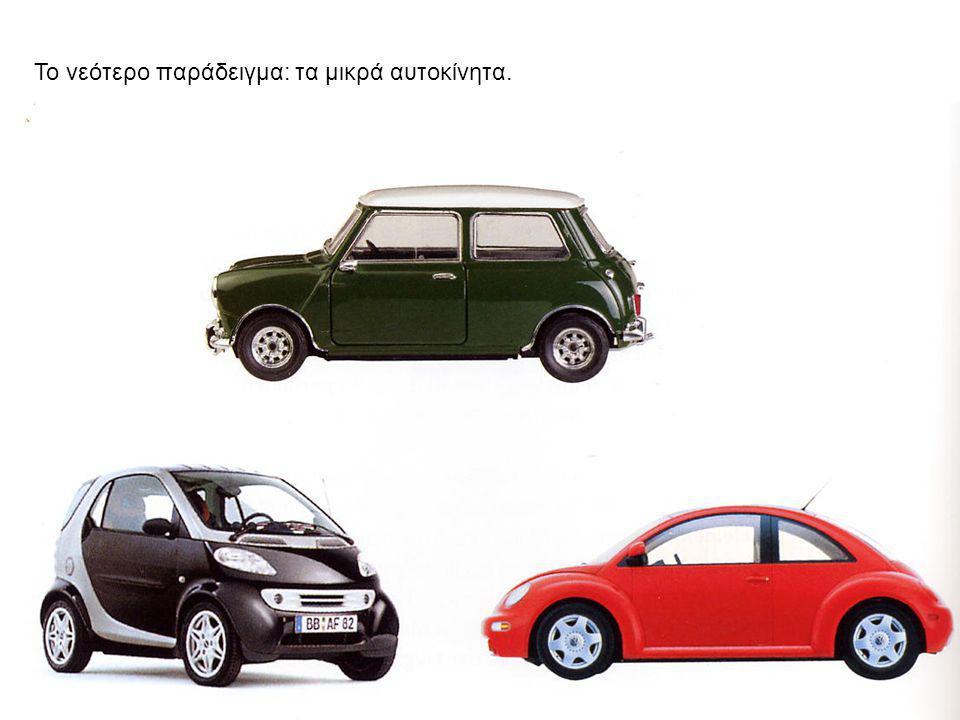 14 Το νεότερο παράδειγμα: τα μικρά αυτοκίνητα.