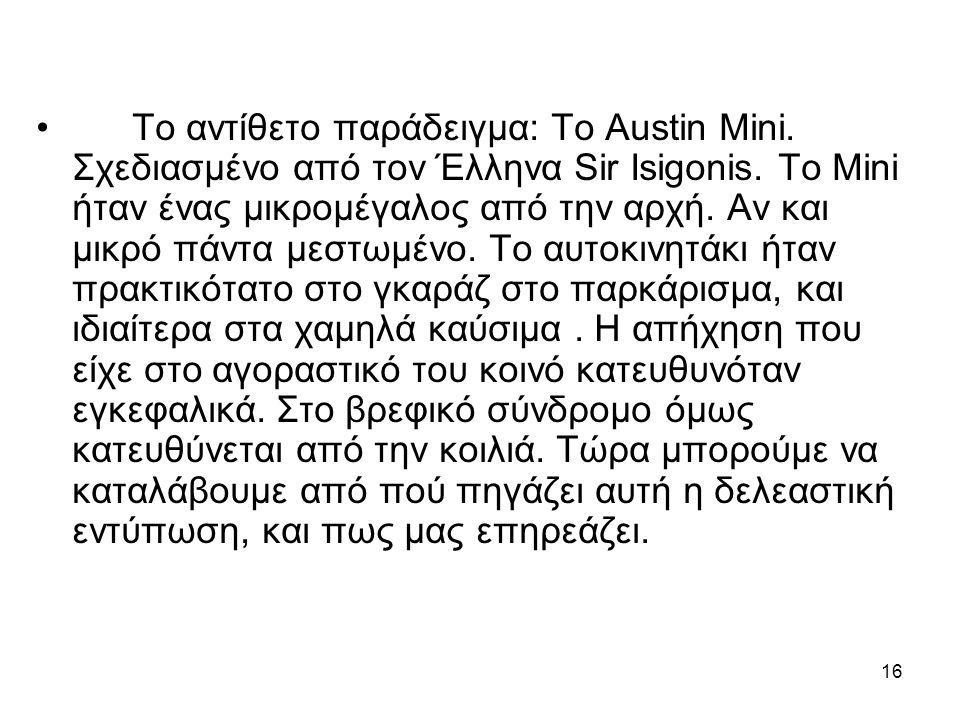 16 • Το αντίθετο παράδειγμα: Το Austin Mini. Σχεδιασμένο από τον Έλληνα Sir Isigonis. Το Mini ήταν ένας μικρομέγαλος από την αρχή. Αν και μικρό πάντα