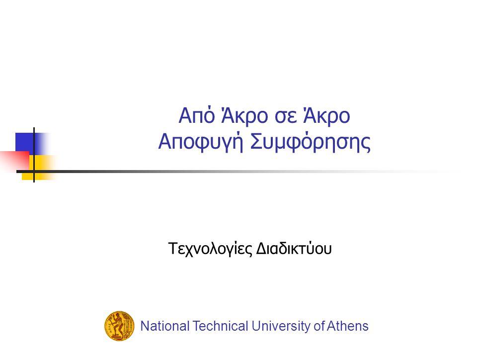 Από Άκρο σε Άκρο Αποφυγή Συμφόρησης Τεχνολογίες Διαδικτύου National Technical University of Athens