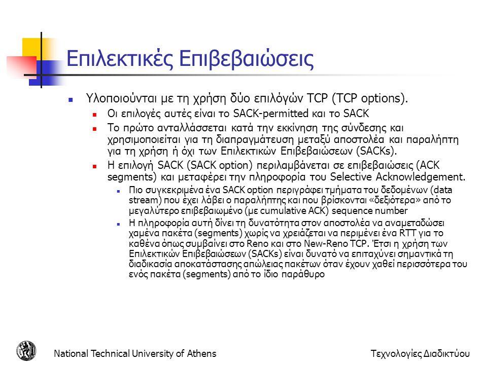 National Technical University of AthensΤεχνολογίες Διαδικτύου Επιλεκτικές Επιβεβαιώσεις  Υλοποιούνται με τη χρήση δύο επιλόγών TCP (TCP options).  Ο
