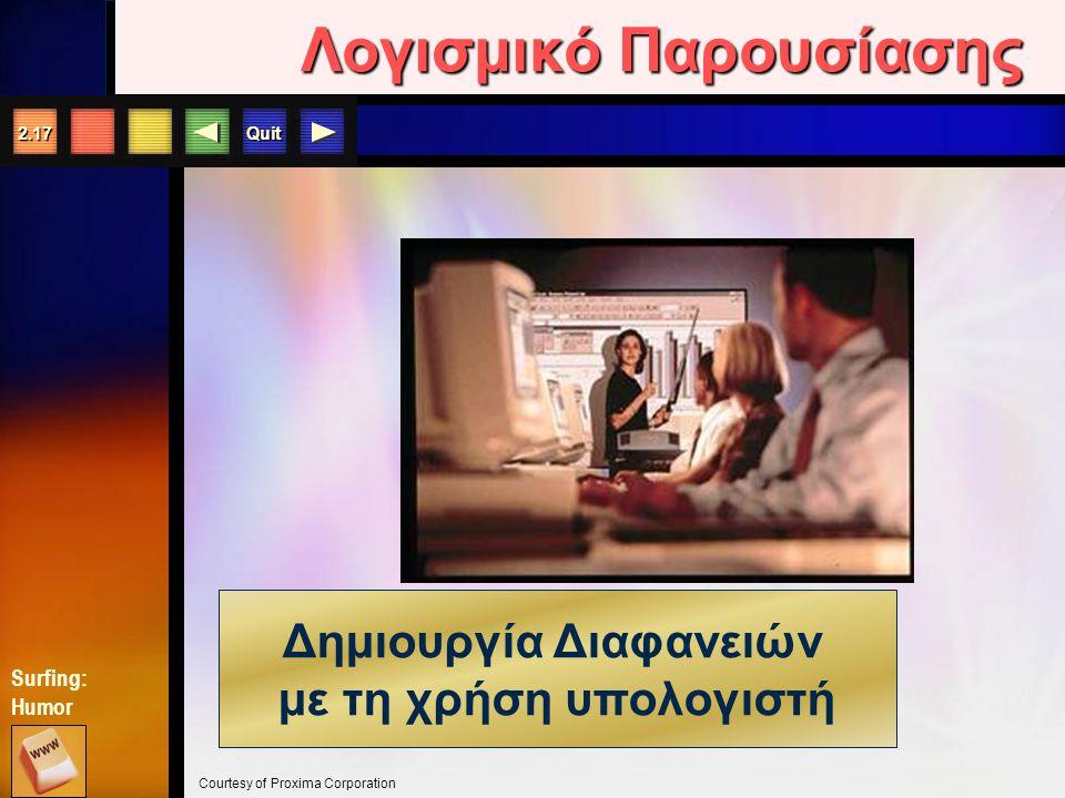 Quit 2.16 Λογισμικό Ε π εξεργασίας Κειμένου  Δημιουργία & Αποθήκευση Κειμένου  Διαμόρφωση κειμένου κειμένου  τρόπος/είδος γραφής γραφής  WYSIWYG 
