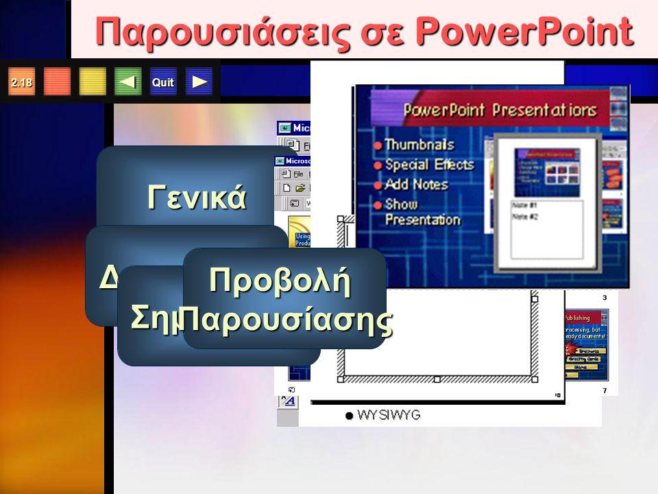 Quit 2.17 Λογισμικό Παρουσίασης Δημιουργία Διαφανειών με τη χρήση υπολογιστή Courtesy of Proxima Corporation Surfing: Humor