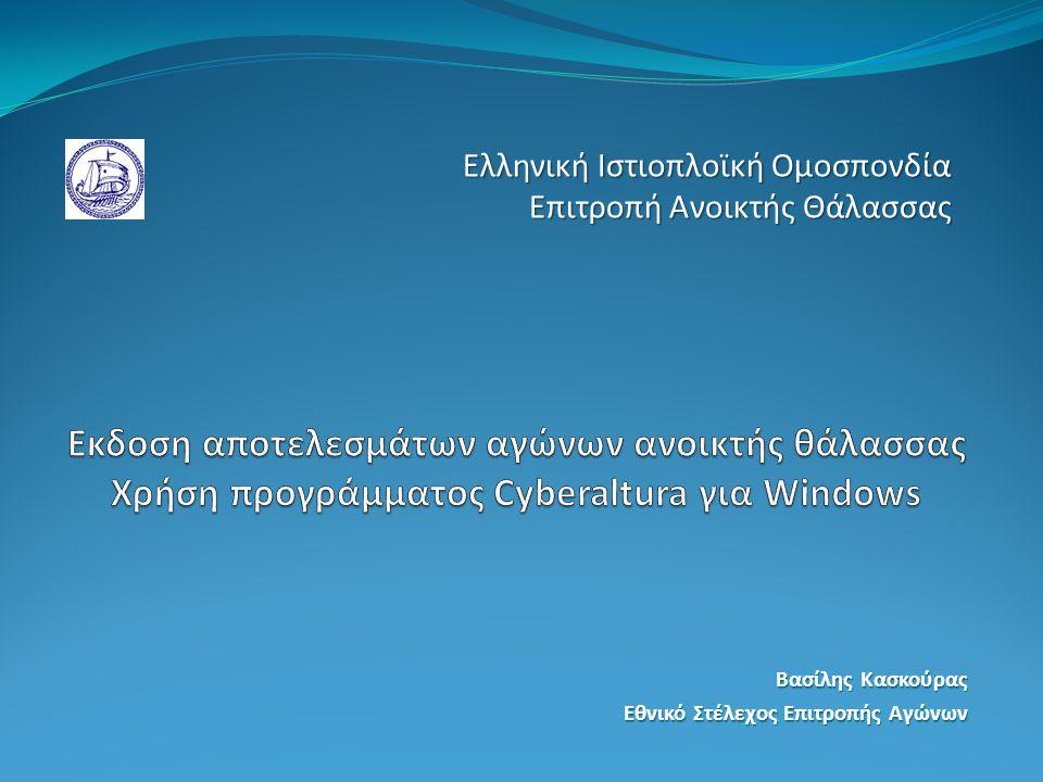 Βασίλης Κασκούρας Εθνικό Στέλεχος Επιτροπής Αγώνων Ελληνική Ιστιοπλοϊκή Ομοσπονδία Επιτροπή Ανοικτής Θάλασσας