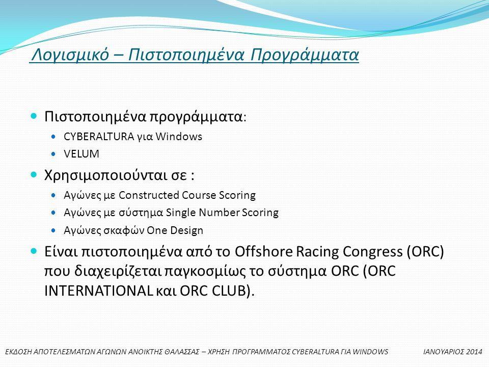 Λογισμικό – Πιστοποιημένα Προγράμματα  Πιστοποιημένα προγράμματα :  CYBERALTURA για Windows  VELUM  Χρησιμοποιούνται σε :  Αγώνες με Constructed Course Scoring  Αγώνες με σύστημα Single Number Scoring  Αγώνες σκαφών One Design  Είναι πιστοποιημένα από το Offshore Racing Congress (ORC) που διαχειρίζεται παγκοσμίως το σύστημα ORC (ORC INTERNATIONAL και ORC CLUB).