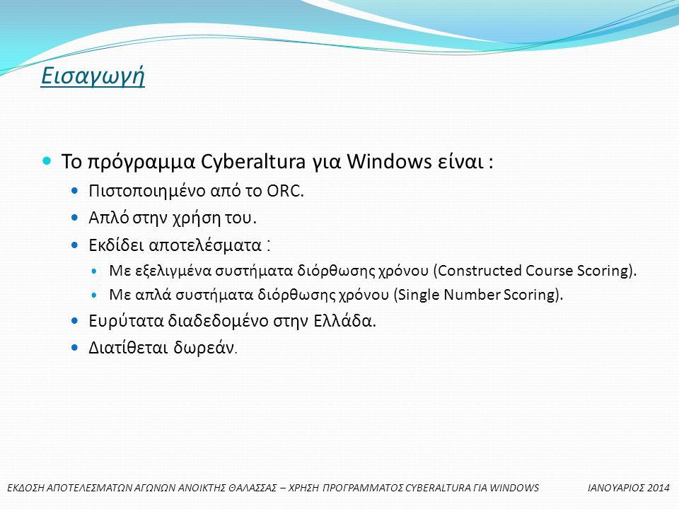 Εισαγωγή  Το πρόγραμμα Cyberaltura για Windows είναι :  Πιστοποιημένο από το ORC.