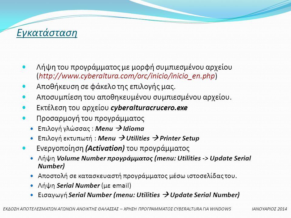  Λήψη του προγράμματος με μορφή συμπιεσμένου αρχείου (http://www.cyberaltura.com/orc/inicio/inicio_en.php)  Aποθήκευση σε φάκελο της επιλογής μας.