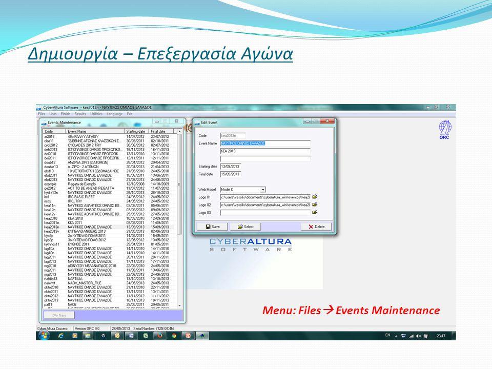 Δημιουργία – Επεξεργασία Αγώνα Menu: Files  Events Maintenance
