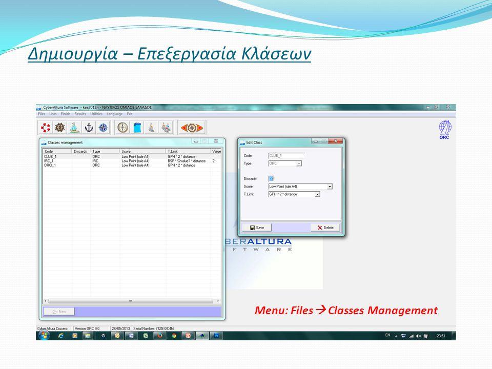 Δημιουργία – Επεξεργασία Κλάσεων Menu: Files  Classes Management