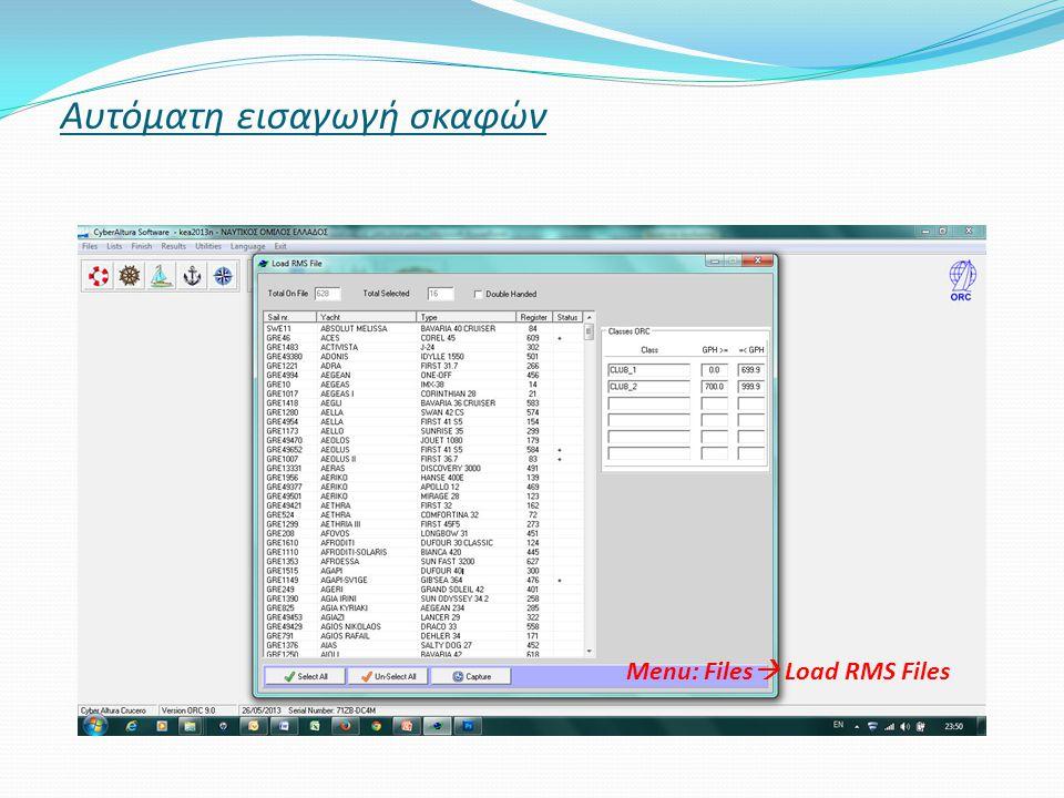 Αυτόματη εισαγωγή σκαφών Menu: Files  Load RMS Files