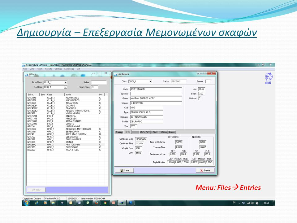 Δημιουργία – Επεξεργασία Μεμονωμένων σκαφών Menu: Files  Entries