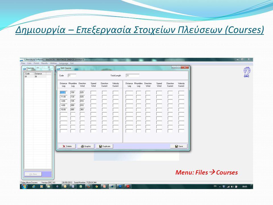 Δημιουργία – Επεξεργασία Στοιχείων Πλεύσεων (Courses) Menu: Files  Courses
