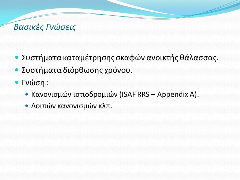  Η παρουσίαση είναι συνοπτική με σκοπό να παρουσιάσει:  Την διαδικασία έκδοσης αποτελεσμάτων αγώνων ανοικτής Θάλασσας  Την δημιουργία αγώνων και έκδοση αποτελεσμάτων με το πρόγραμμα Cyberaltura για Windows  Αναλυτικές δυνατότητες και οδηγίες στον Οδηγό Χρήσης του αρχικαταμετρητή της ΕΑΘ κ.