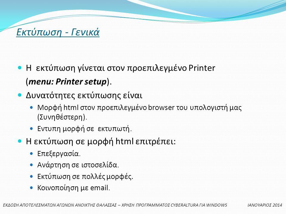 Εκτύπωση - Γενικά  Η εκτύπωση γίνεται στον προεπιλεγμένο Printer (menu: Printer setup).
