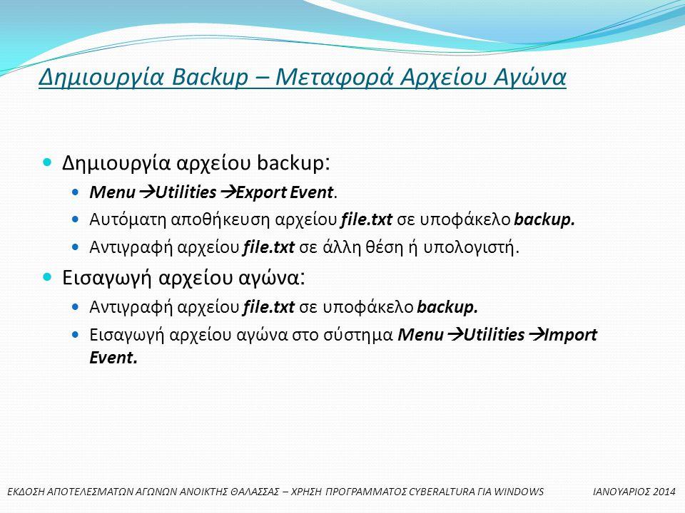 Δημιουργία Backup – Μεταφορά Αρχείου Αγώνα  Δημιουργία αρχείου backup :  Menu  Utilities  Export Event.