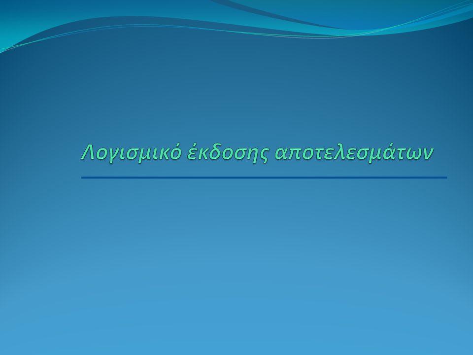 Γενικά  Για την έκδοση αποτελεσμάτων αγώνων χρησιμοποιείται ειδικό λογισμικό (προγράμματα).