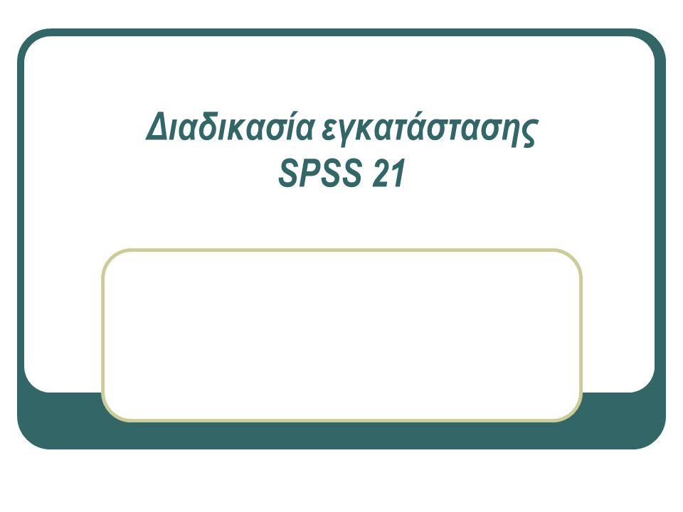 Διαδικασία εγκατάστασης SPSS 21