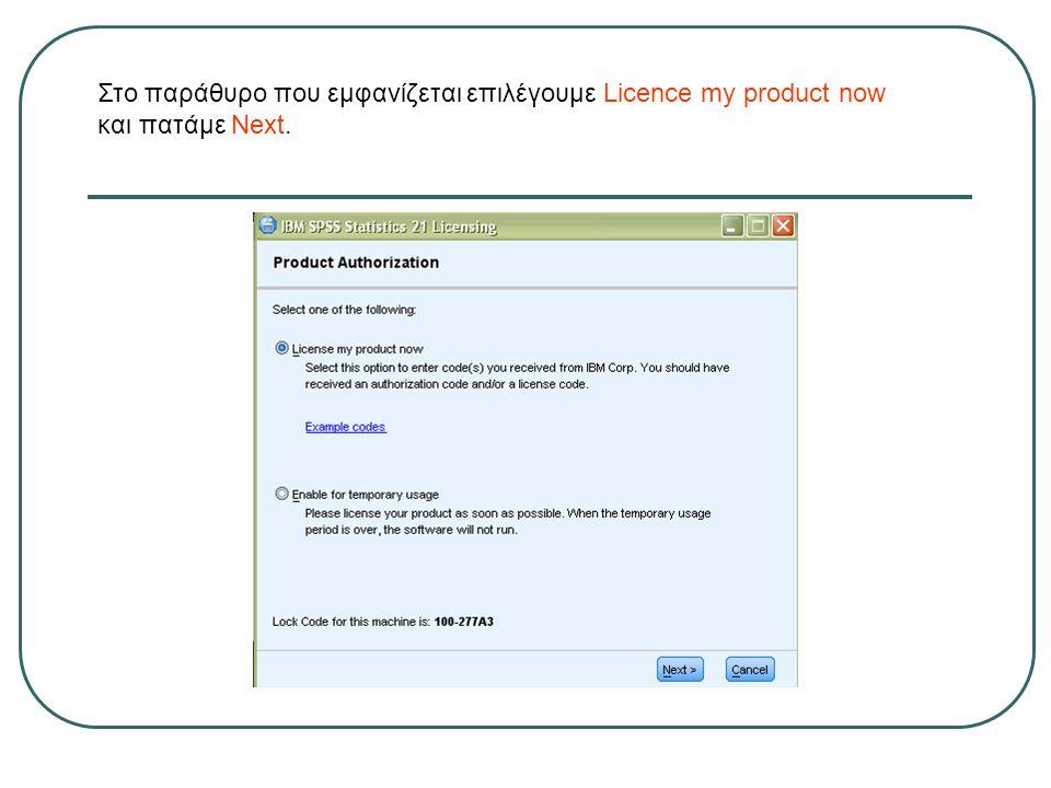 Στο παράθυρο που εμφανίζεται επιλέγουμε Licence my product now και πατάμε Next.