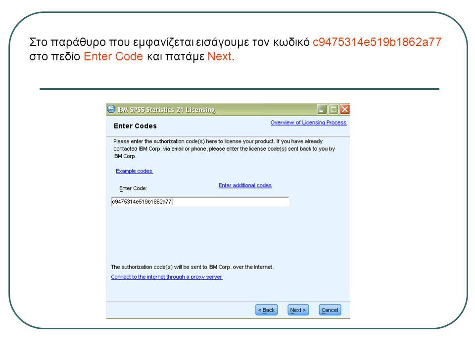 Στο παράθυρο που εμφανίζεται εισάγουμε τον κωδικό c9475314e519b1862a77 στο πεδίο Enter Code και πατάμε Next.