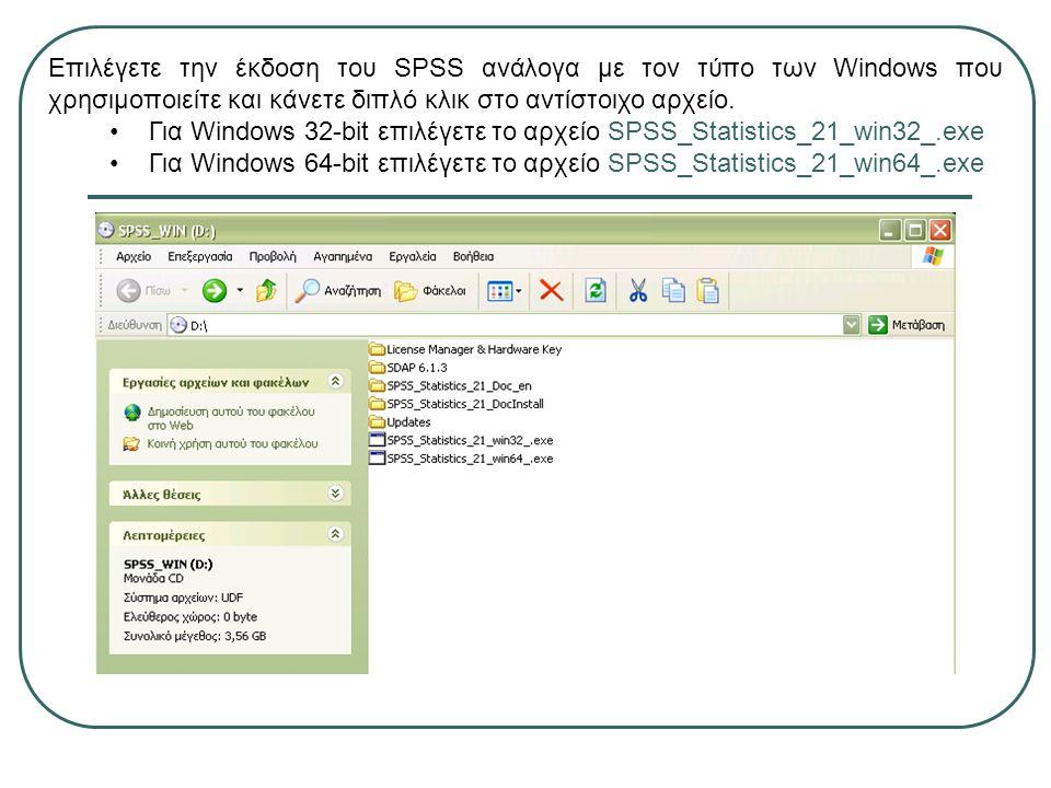 Επιλέγετε την έκδοση του SPSS ανάλογα με τον τύπο των Windows που χρησιμοποιείτε και κάνετε διπλό κλικ στο αντίστοιχο αρχείο.