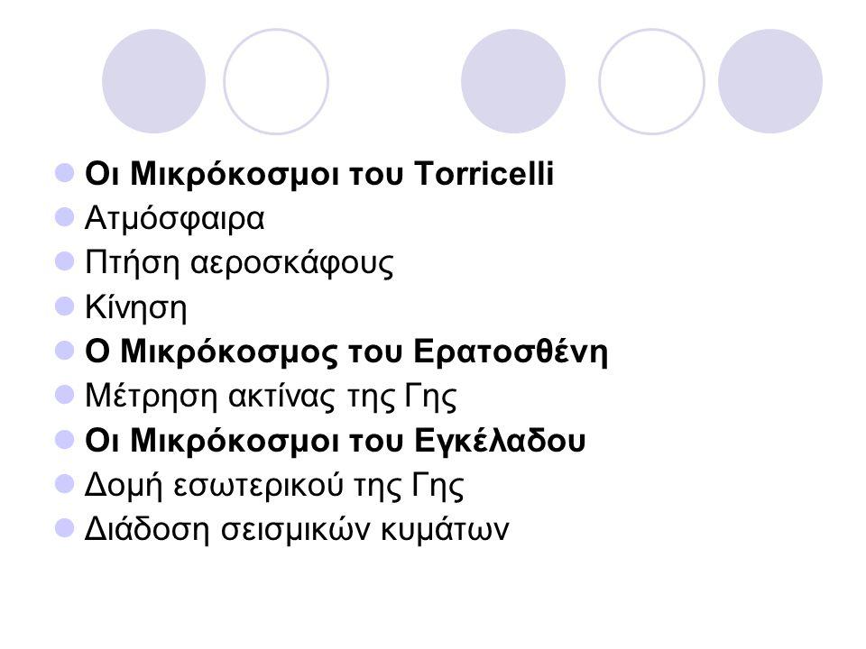  Οι Μικρόκοσμοι του Torricelli  Ατμόσφαιρα  Πτήση αεροσκάφους  Κίνηση  Ο Μικρόκοσμος του Ερατοσθένη  Μέτρηση ακτίνας της Γης  Οι Μικρόκοσμοι του Εγκέλαδου  Δομή εσωτερικού της Γης  Διάδοση σεισμικών κυμάτων