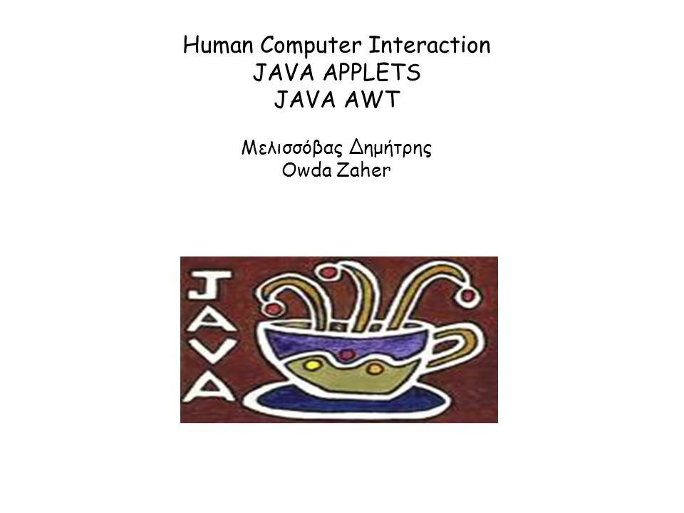 Human Computer Interaction JAVA APPLETS JAVA AWT Μελισσόβας Δημήτρης Owda Zaher