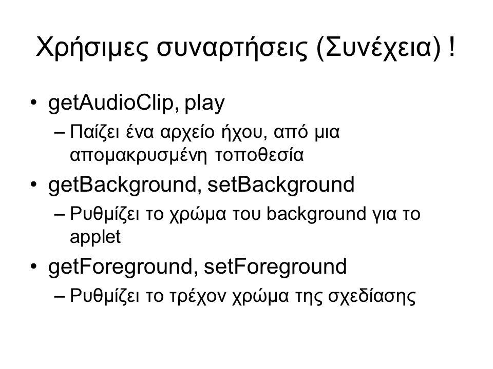 Χρήσιμες συναρτήσεις (Συνέχεια) ! •getAudioClip, play –Παίζει ένα αρχείο ήχου, από μια απομακρυσμένη τοποθεσία •getBackground, setBackground –Ρυθμίζει