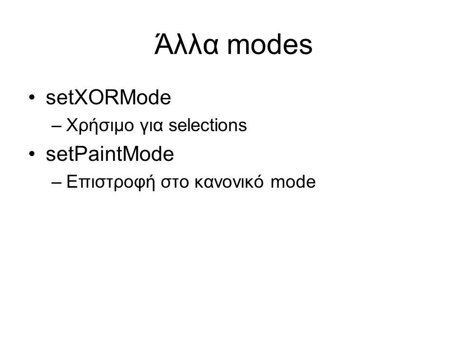 Άλλα modes •setXORMode –Χρήσιμο για selections •setPaintMode –Επιστροφή στο κανονικό mode