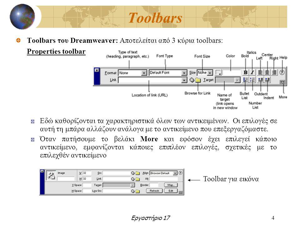 Εργαστήριο 174 Toolbars Toolbars του Dreamweaver: Αποτελείται από 3 κύρια toolbars: Properties toolbar Εδώ καθορίζονται τα χαρακτηριστικά όλων των αντικειμένων.