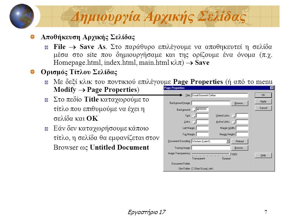 Εργαστήριο 177 Δημιουργία Αρχικής Σελίδας Αποθήκευση Αρχικής Σελίδας File  Save As.