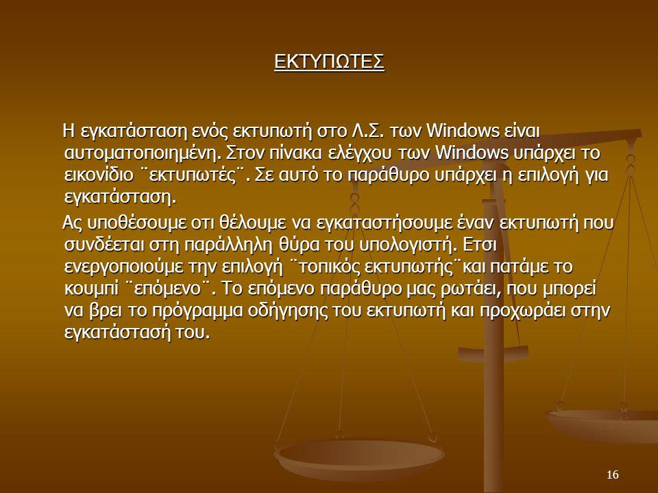 16 ΕΚΤΥΠΩΤΕΣ Η εγκατάσταση ενός εκτυπωτή στο Λ.Σ. των Windows είναι αυτοματοποιημένη. Στον πίνακα ελέγχου των Windows υπάρχει το εικονίδιο ¨εκτυπωτές¨