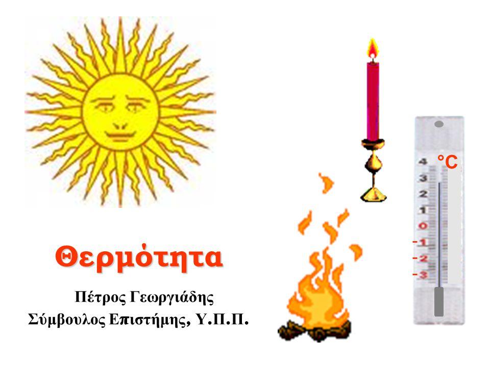 Θερμότητα Θερμότητα Πέτρος Γεωργιάδης Σύμβουλος Ε π ιστήμης, Υ. Π. Π. °C
