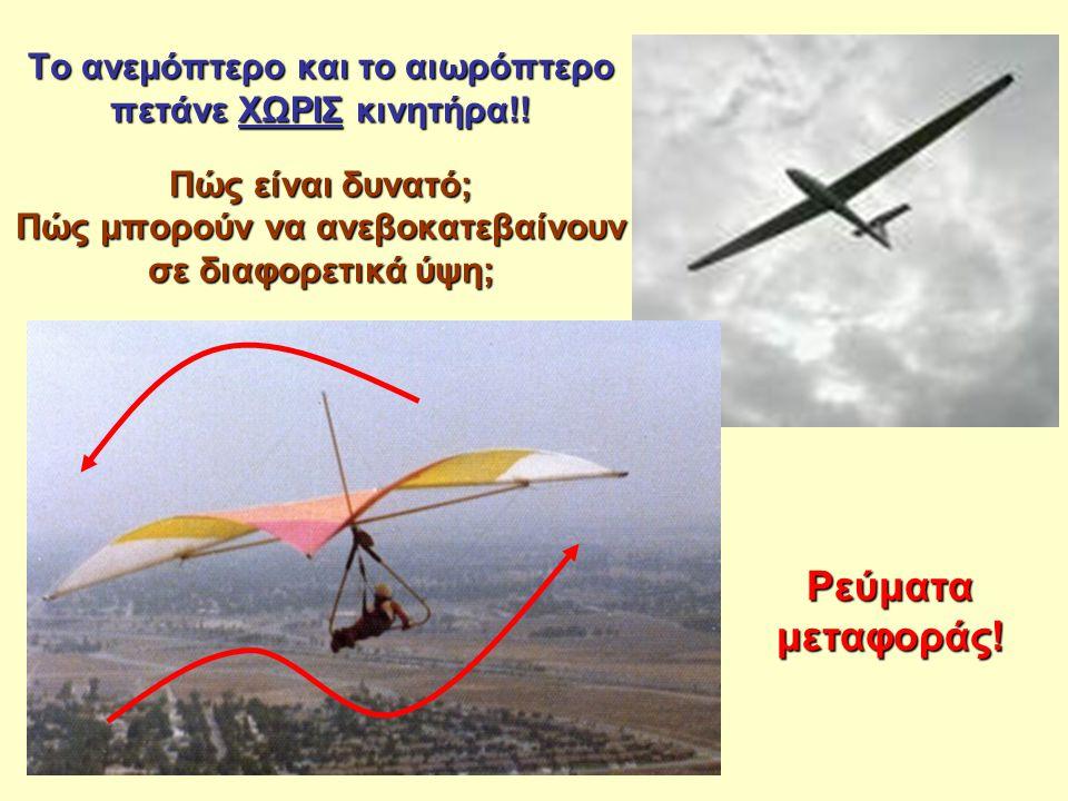 Το ανεμόπτερο και το αιωρόπτερο πετάνε ΧΩΡΙΣ κινητήρα!! Πώς είναι δυνατό; Πώς μπορούν να ανεβοκατεβαίνουν σε διαφορετικά ύψη; Ρεύματα μεταφοράς!